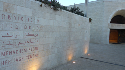 Israel, Jerusalem, Menachem Begin Heritage Center