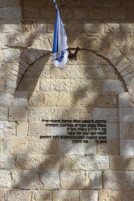 Jerusalem, Israel, Jewish Quarter, gravesite